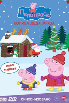 Pepa Prase: Koliba Deda Mraza