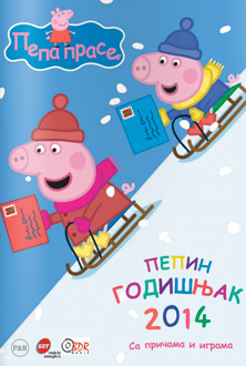 Pepin godišnjak 2014 (knjiga)