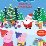 Pepa Prase: Božićna predstava
